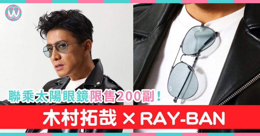 【木村拓哉 x Ray-Ban】首次聯乘推出太陽眼鏡!日本職人手製鏡框、限售200副