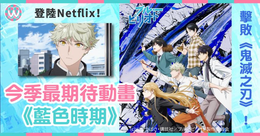【期待度超越《鬼滅》?】YOASOBI《群青》創作藍本!藝術系動漫《藍色時期》登陸Netflix