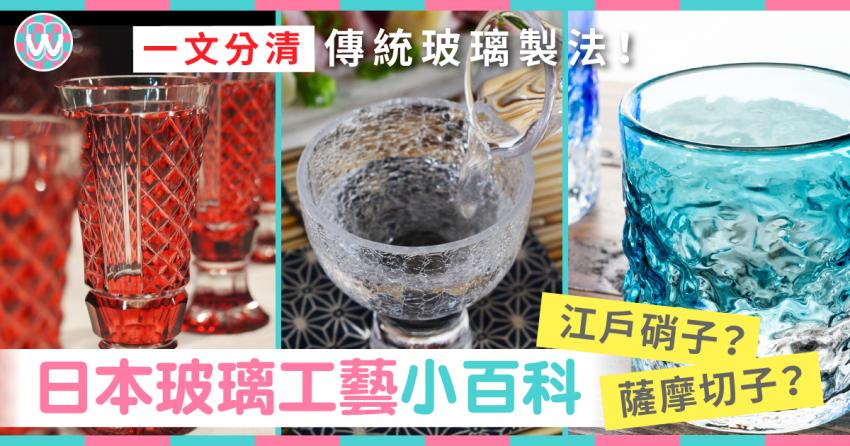 【日本小百科】江戶硝子、薩摩切子怎樣分? 一文認識傳統玻璃工藝
