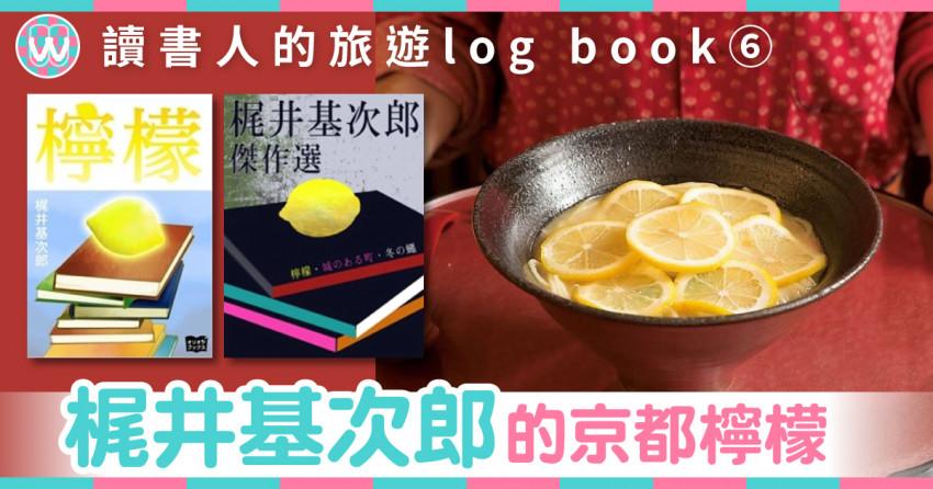 【讀書人的旅遊log book⑥】梶井基次郎的京都《檸檬》