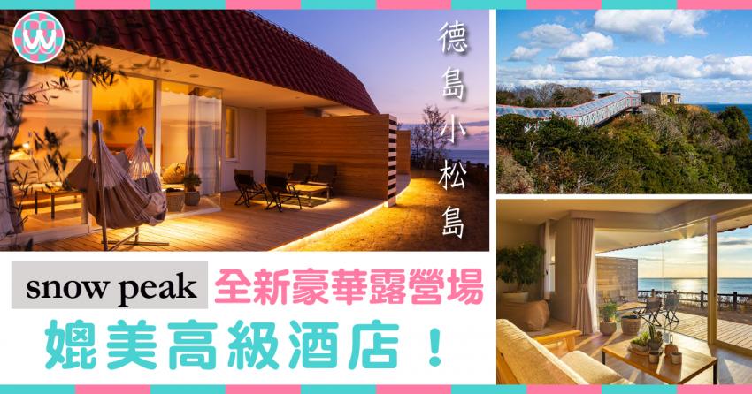 【露營界LV】Snow Peak首間酒店式Glamping場!奢華海景客房、設施媲美高級酒店