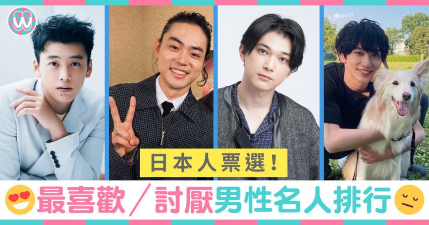 【又愛又恨?】日本人票選最喜愛/討厭男性名人排行榜
