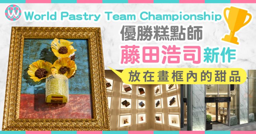 【World Pastry Team Championship】世界冠軍糕點師打造體驗型放畫框的甜品藝術