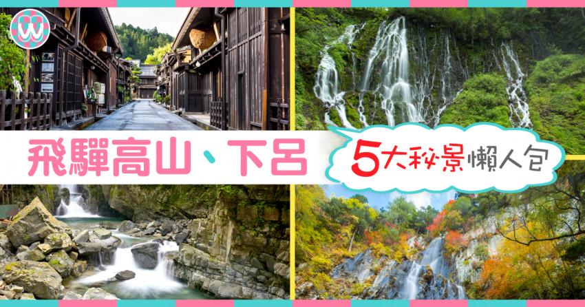 【飛驒高山、下呂】日本人推介!飛驒5大必到秘景