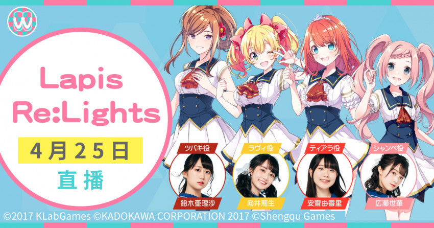 【Lapis Re:LiGHTS】聲優安齋由香里、向井莉生、廣瀬世華、鈴木亞理沙網上生放送