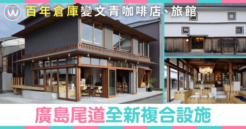 【跳島旅行必去】島波海道全新地標!百年倉庫改建複合設施