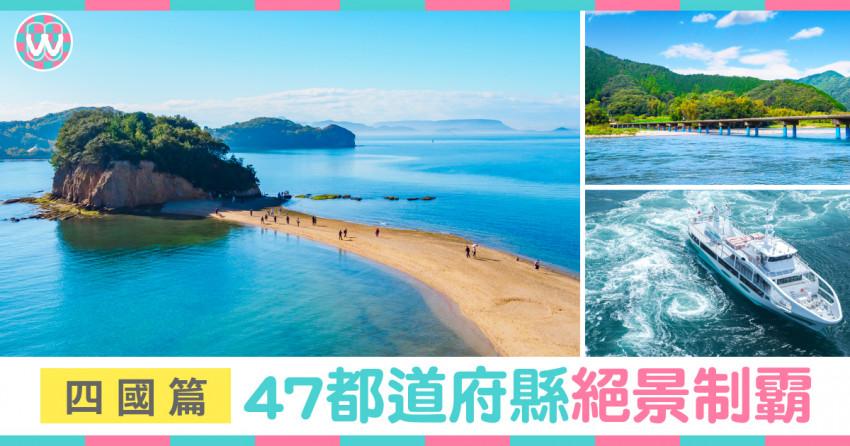 【47都道府縣絕景制霸】四國超靚自然景觀!必去小豆島、鳴門漩渦