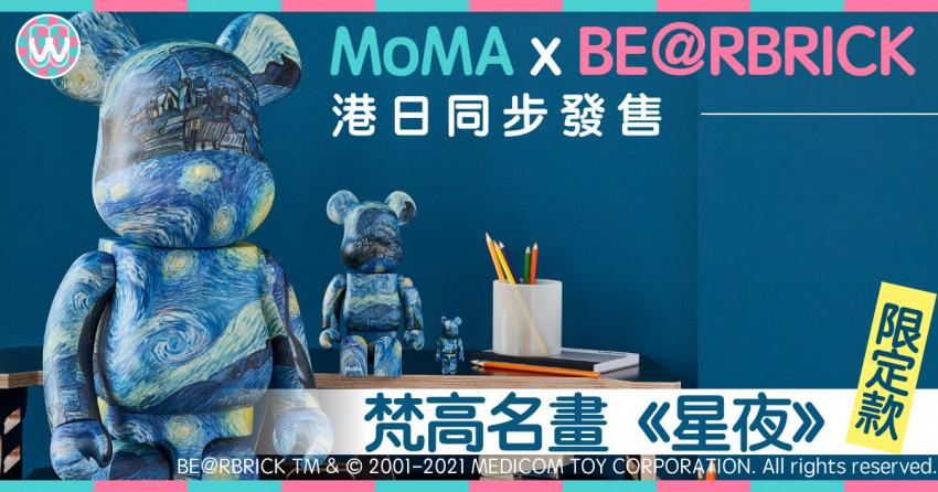 【港日同步發售】MoMA x BE@RBRICK 梵高名畫《星夜》限定款