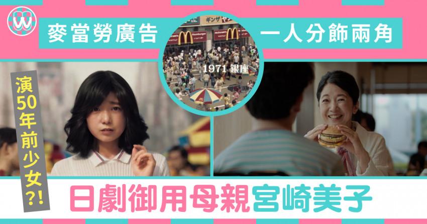 【日劇御用母親變少女?】宮崎美子分飾兩角 麥當勞廣告重現50年前約會場景