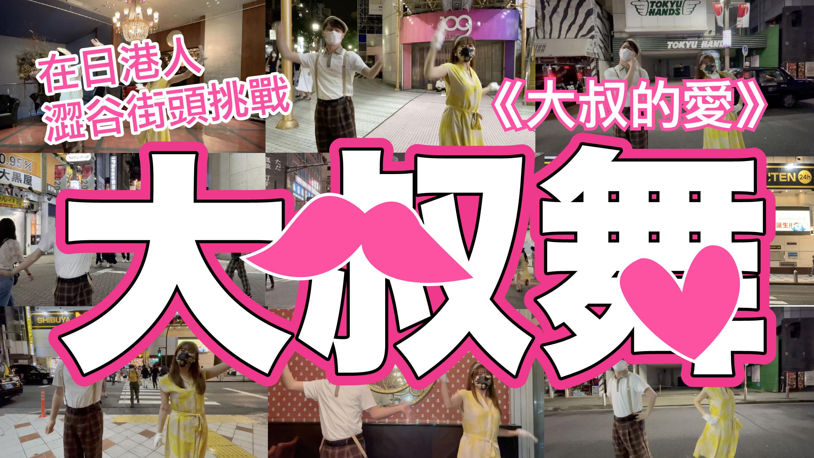 #大叔舞challenge 在日港人東京澀谷街頭挑戰《大叔的愛》主題曲大叔舞👯♂️|《大叔的愛》反攻日本,作為香港人的熱菇實在太自豪啦🇯🇵