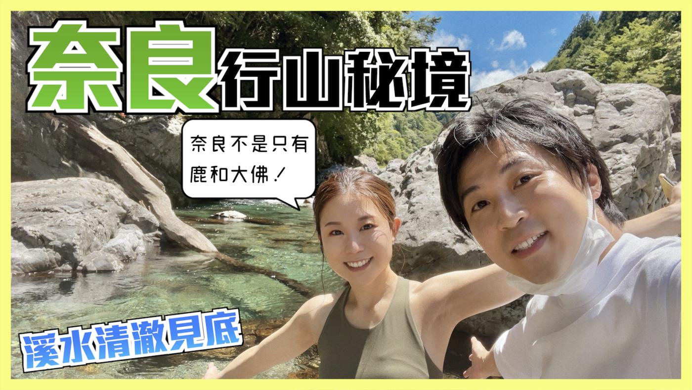奈良人親自帶路👋小鹿和大佛以外的奈良行山秘境!|鹿ちゃんと大仏以外の奈良を発見!みたらい渓谷にご案内します!