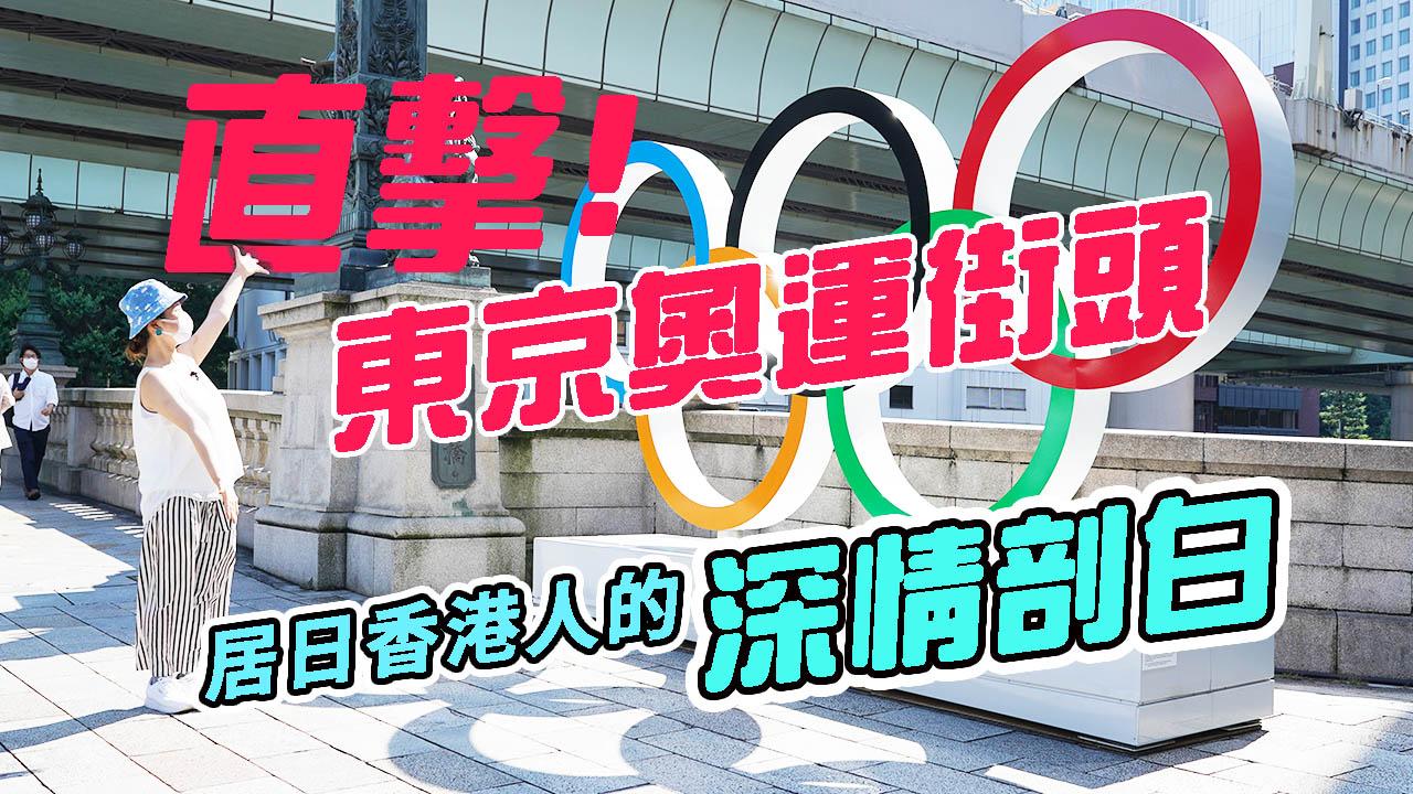 直擊東京奧運街頭實況&深情剖白😱原宿站竟變成...? 日本橋 / 三越前 / 原宿 / 3大場館|居日香港人的東京散步