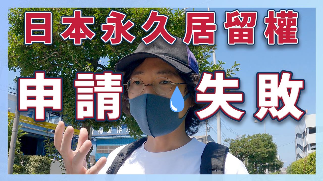 日本永久居留權申請失敗!?居日九年日本人配偶也不合乎資格!?不靠仲介如何自己辦理永住權手續?要申請永住權還是歸化日本?