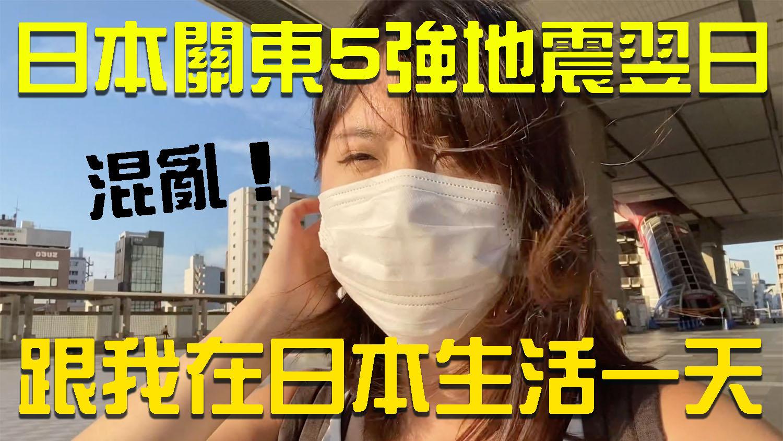 日本關東5強地震後🌀翌日大混亂/跟我在日本生活一天