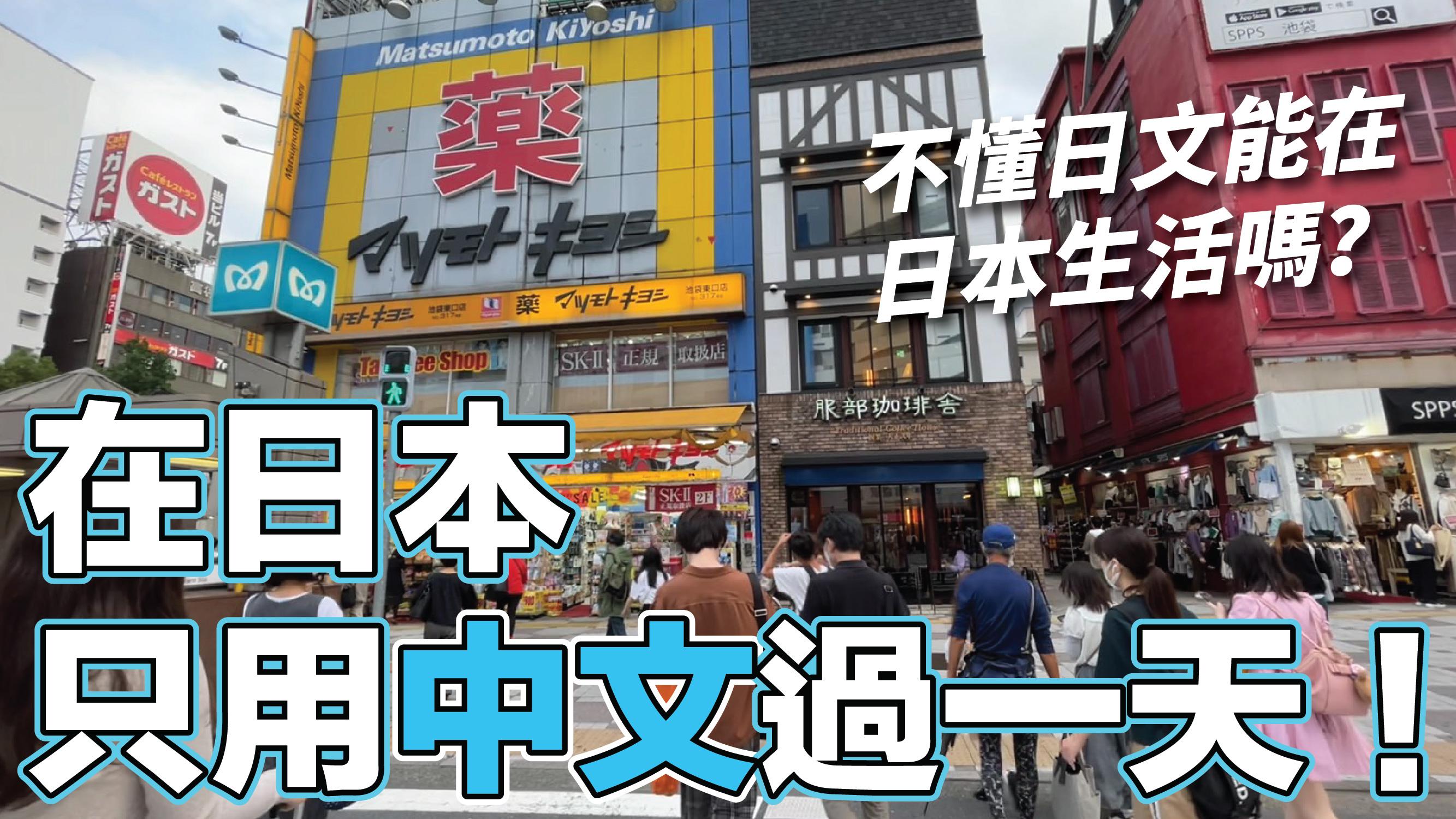 熱菇大挑戰!在日本只用中文過一天!不懂日文能在日本生活嗎?|熱菇日本|2021年10月拍攝