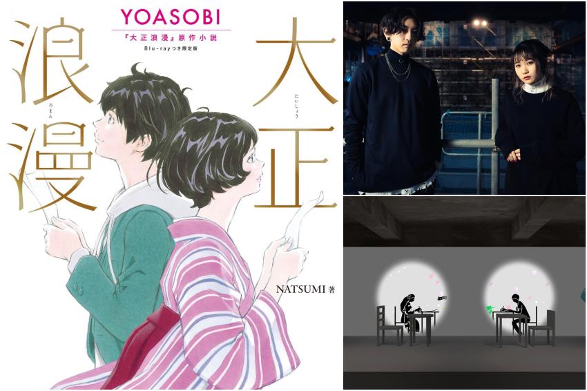 YOASOBI超夯新曲《大正浪漫》化為立體光影展!跨時空愛情於銀座Ginza Sony Park登場,歌迷搶破頭朝聖!