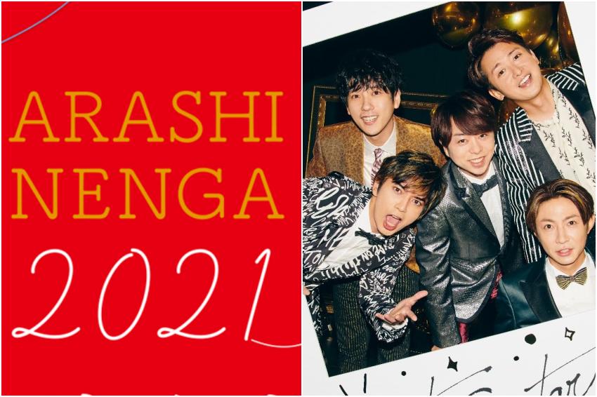 把握最後一次新年祝福!嵐ARASHI推出2021團體賀年卡,晚下手真的就沒有下一次了!