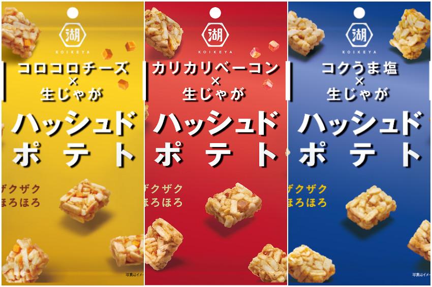點心以上,正餐未滿!?全新薯餅狀洋芋片「Hashed Potato」登場,只吃一口就能帶給你大滿足!還有3種風味可選擇!