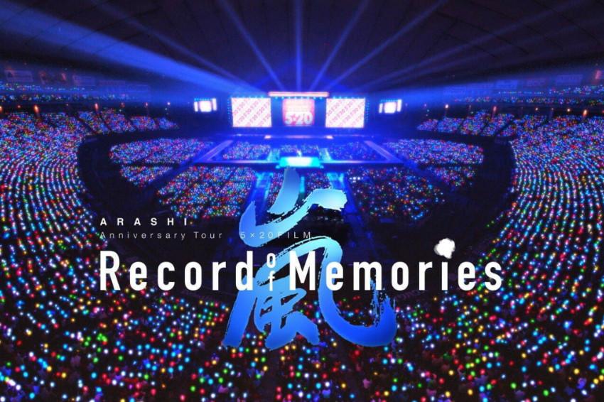 「嵐」出道20週年演唱會要拍成電影了!台灣11.5威秀影城獨家上映,一起進戲院重溫當時的感動吧