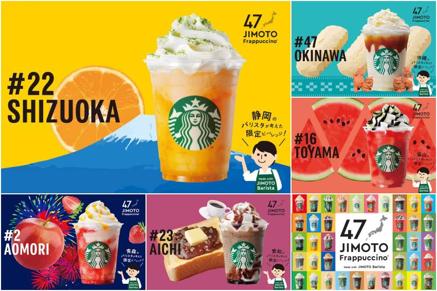 日本星巴克超狂推出47款都道府縣限定星冰樂!完整圖鑑介紹,根本想逼人環島一波!