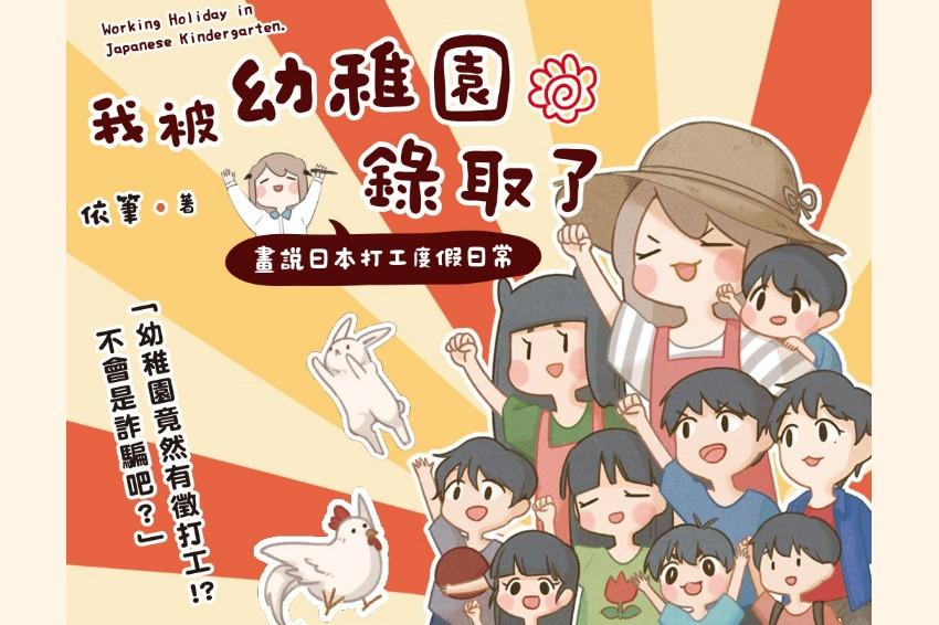 粉絲福利社/台灣女生到日本幼稚園打工去!《我被幼稚園錄取了》畫出另類打工度假經驗