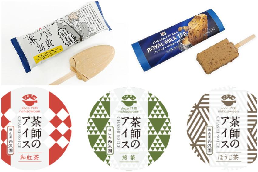 茶香四溢!新上市的紅茶冰淇淋、日本小七濃郁奶茶冰棒、網路爆紅的茶品冰淇淋,3款必吃冰品精選!每一口都能嚐到濃濃茶香。