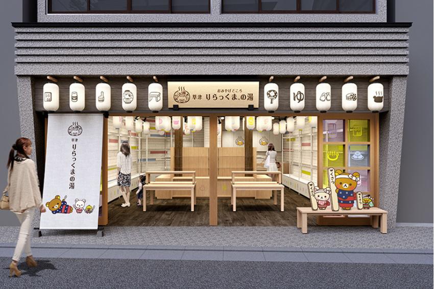 拉拉熊溫泉有分號啦!繼道後溫泉後,群馬草津溫泉2號店將於6月16日開幕!