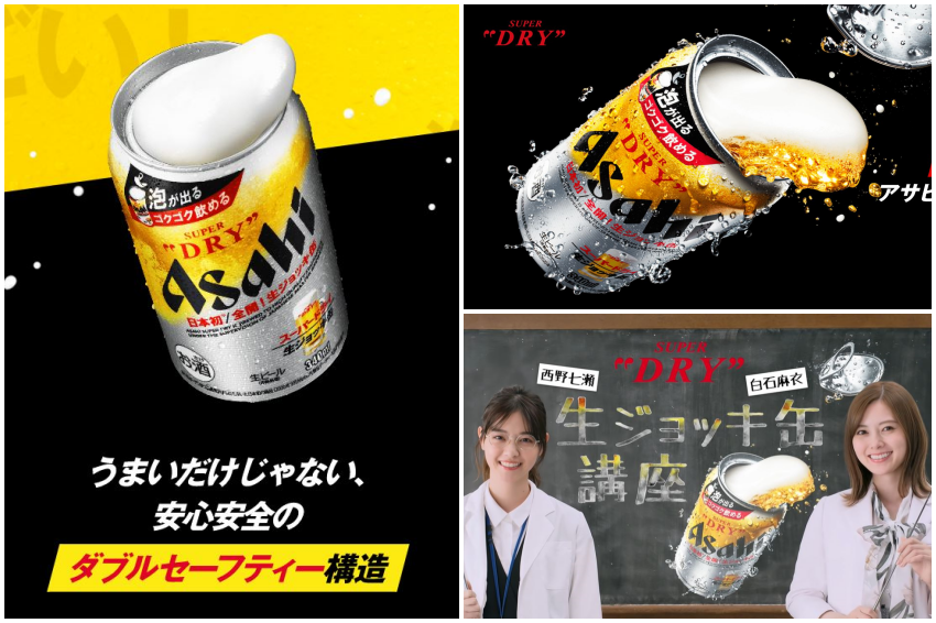 開賣兩天夯到停售!Asahi推出「拉蓋泡沫啤酒」,黃牛轉賣竟飆到日幣一萬元的魅力究竟是!?