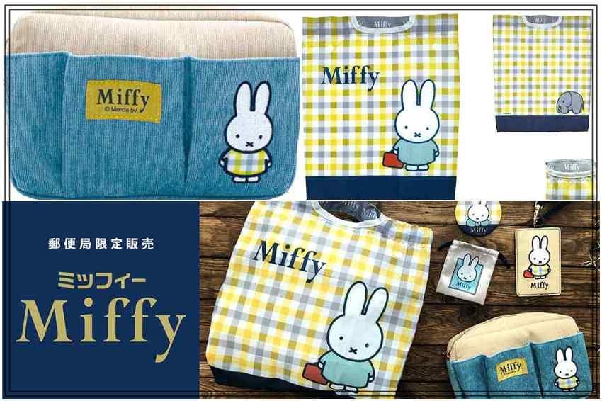 日本郵局真的太會做生意了!沈穩色系X米飛兔實用周邊登場!簡約風格搭配可愛圖案的收納小包、票卡夾等伴你上班!