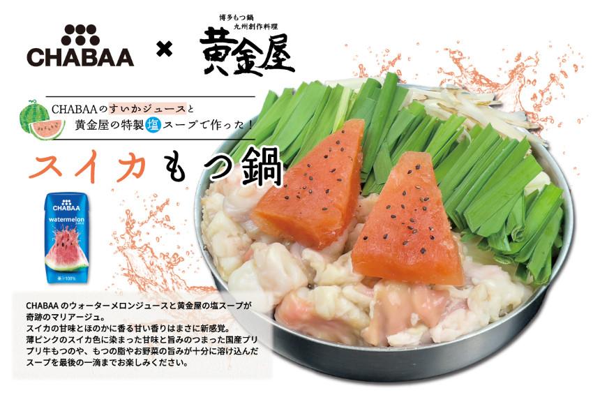 日本人又玩食物!西瓜×豬牛腸火鍋消暑登場!「黃金屋」博多鍋物搭配「CHABAA」西瓜汁,身為北回歸線以南的子民,你敢挑戰嗎?