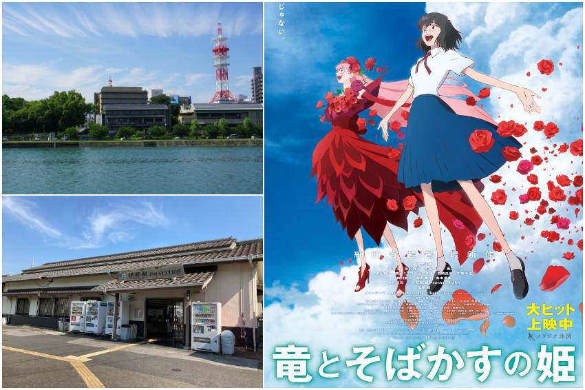 細田守新作《龍與雀斑公主》上映3週日本票房衝破33億日幣,取景地高知縣吸影迷朝聖!