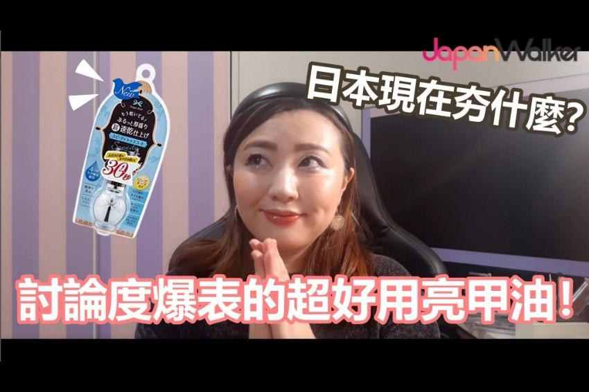 和葉琳NU的發現!日本/實際開箱日本網路超夯話題亮甲油,到底有多好用看了就知道!