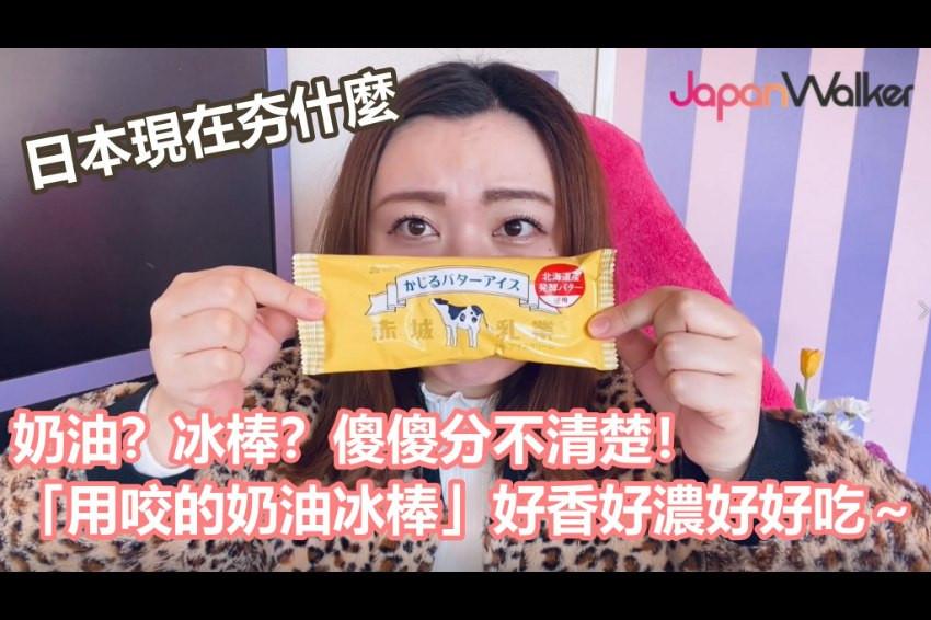 和葉琳NU的發現!日本/到底是奶油還是冰棒傻傻分不清啦!赤城乳業的話題商品「用咬的奶油冰棒」到底有多美味?