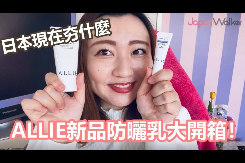 和葉琳NU的發現!日本/潤色防曬乳有多好用?日系品牌的新品開箱!