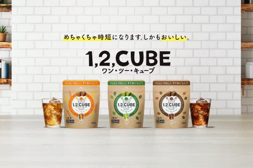 一秒泡咖啡!可口可樂全新商品,「1、2、CUBE」,1秒速成,美味不減的綠茶、麥茶和咖啡!敲碗日本超市上架!