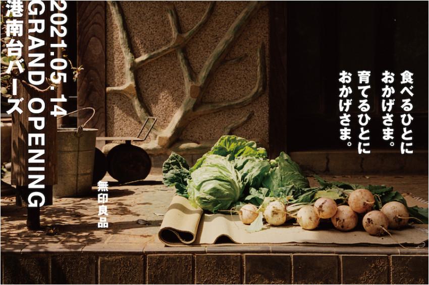關東規模最大、專賣「食品」的無印良品,橫濱商場「港南台BIRDS」登場!從新鮮生食到加工食品通通都有。