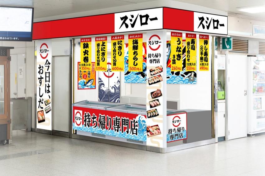 日本壽司郎有外帶店了!JR蘆屋站內期間限定試水溫