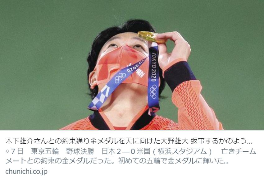 東京奧運/日本武士隊棒球摘金,投手大野雄大將獎牌舉向天空,謎樣動作竟逼哭球迷!