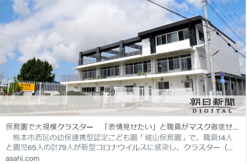 日本也爆托兒所79人群聚感染!園方堅持不戴口罩理由:要讓孩子看到老師的表情