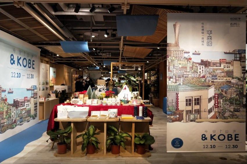 不出國也能暢遊神戶!誠品生活expo「&KOBE~今昔神戶~」特展,百年法蘭酥、金氏世界紀錄米粉期間限定登場