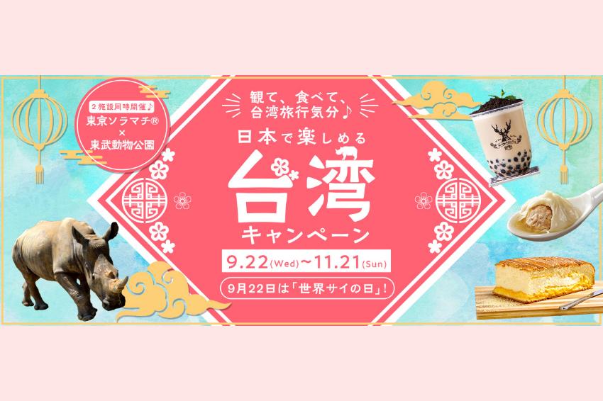 東武動物園X東京SORAMACHI商場聯手舉辦台灣祭,療癒日本人想來台灣的心!