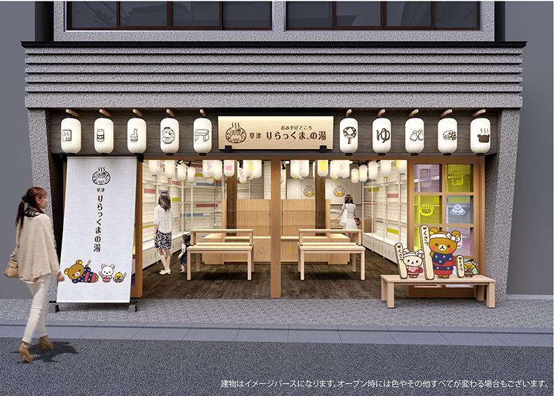 【鬆馳熊x溫泉】繼道後溫泉 群馬草津溫泉2號店6月16日開幕