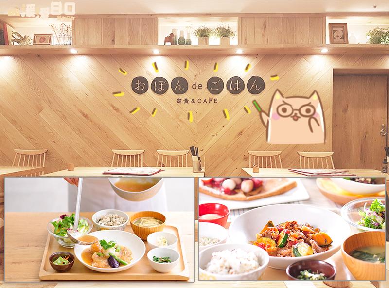 【食記】日本定食丼飯店介紹~「おぼんDEごはん」用幸福的心情提供健康均衡手作料理♥