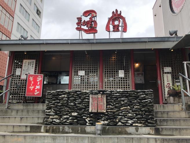 旅行食|沖繩 琉球新麵 通堂 小祿本店
