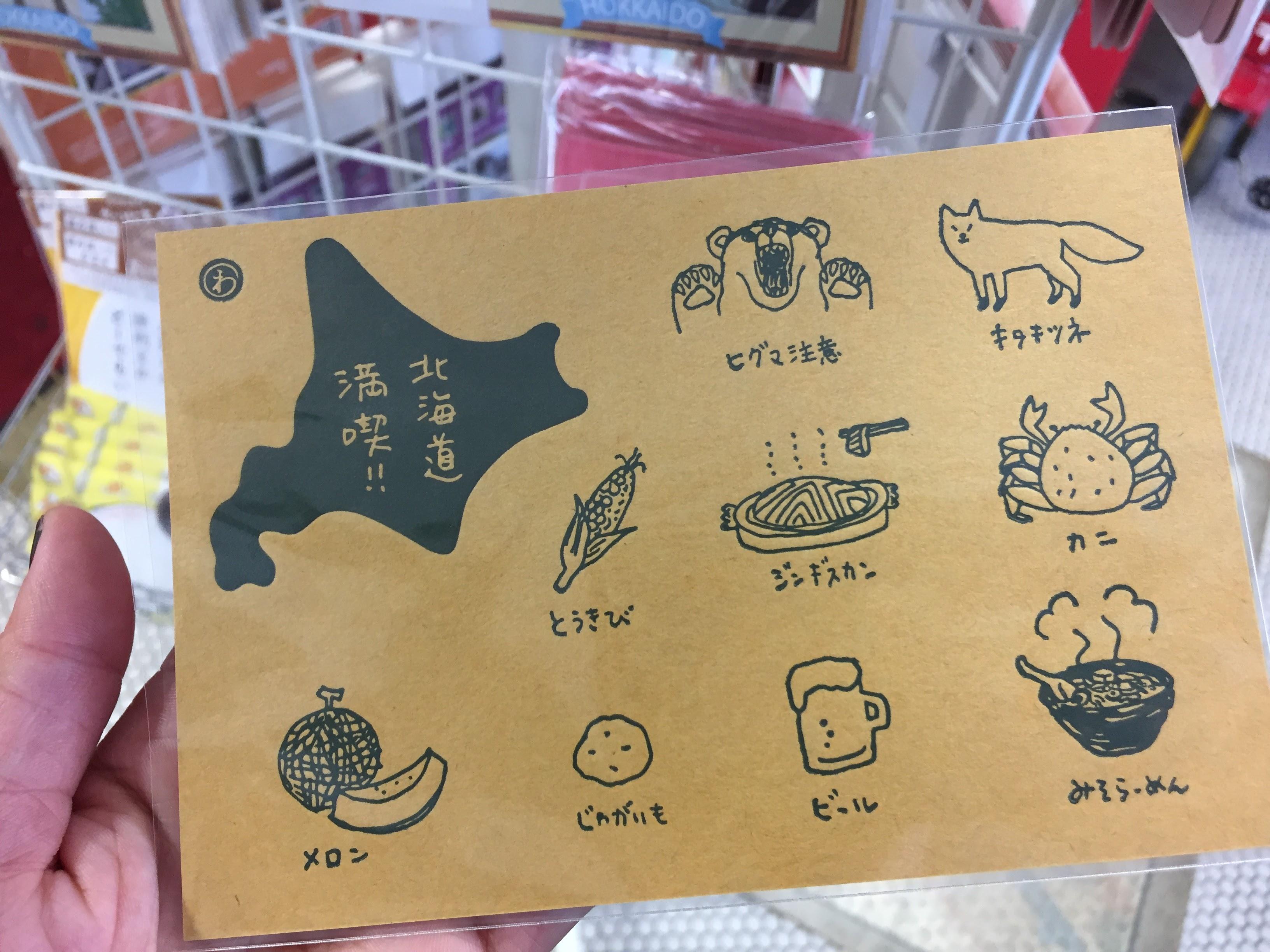 旅行|JP日本郵便-北海道篇