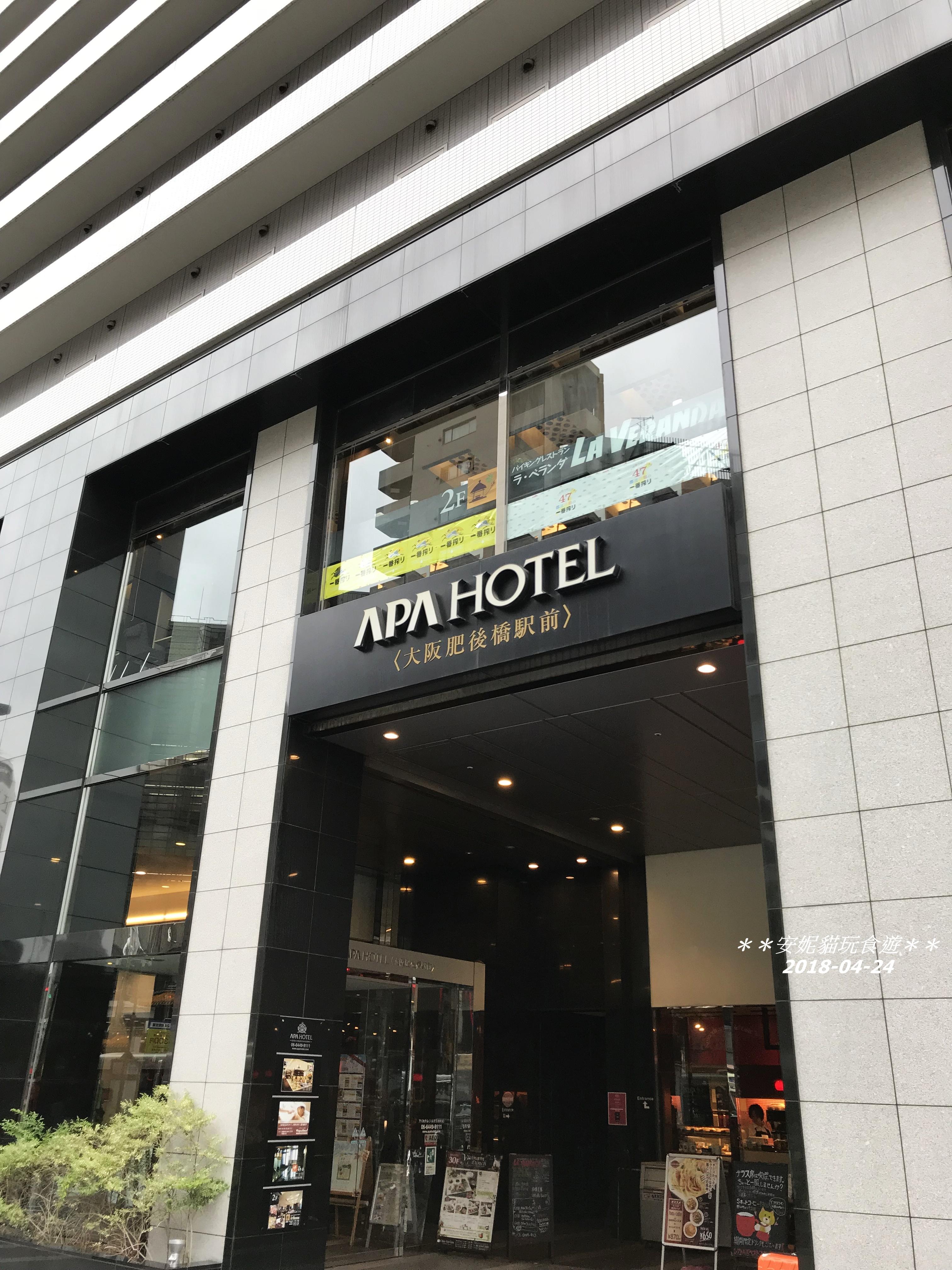 【2018櫻花尾。日本關西三打一】有大浴場的飯店. APA Hotel アパ ホテル大阪肥後橋駅前