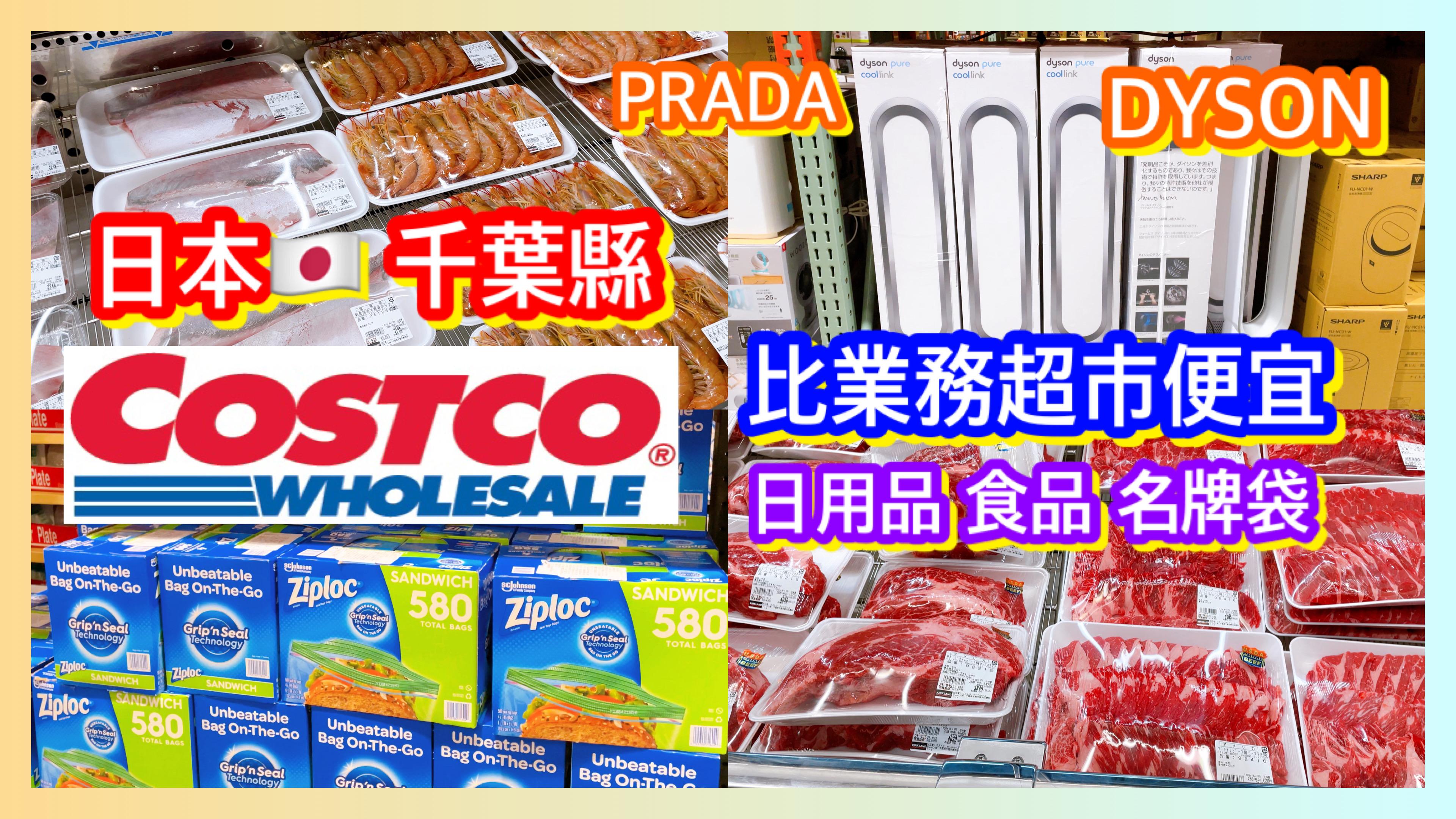 日本🇯🇵COSTCO tour 好市多 比業務超市Donki便宜 必買開箱